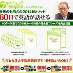 たった60日で英語が話せる!世界の七田式英語教材7+English【七田式】