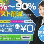何枚刷っても0円!定額制フルカラー印刷機レンタルサービス【スリホ】