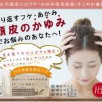 頭皮のかゆみ専用美容液【すこやか地肌】