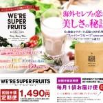 海外セレブも愛用!初回半額!!【WE'RE SUPER FRUITS(ウィーアースーパーフルーツ)】
