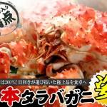 【浜海道】タラバガニ・毛がに・ズワイガニ